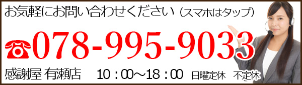 感謝屋 有瀬 電話番号 078-995-9033